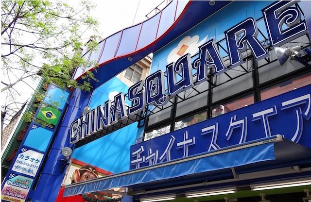 横浜中華街の珍スポット「ヨコハマおもしろ水族館」
