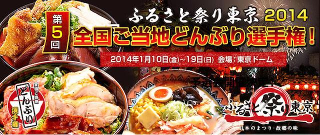 見知らぬ日本を探しにいこう!日本各地を楽しむ「ふるさと祭り東京2014」