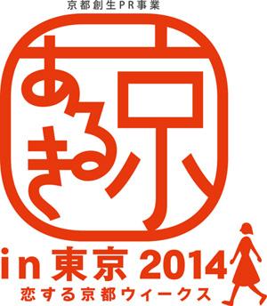 東京各所が京都一色に?!「京あるき in 東京2014」