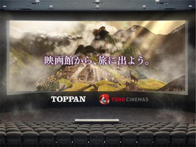 映画館に入ると、そこは世界遺産だった!旅するバーチャルシアターが登場