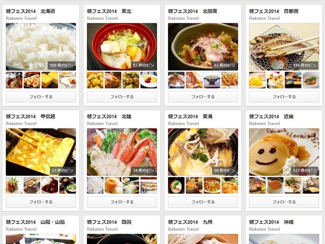 「日本一の朝ごはん」に輝くのはどの宿か?朝ごはんフェスティバルに注目!