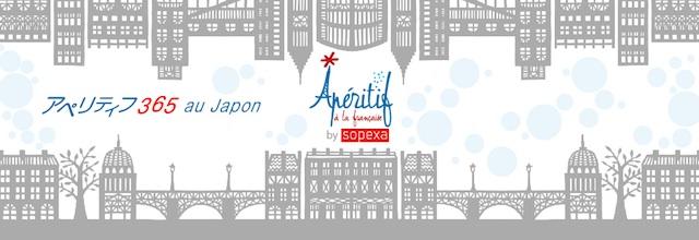 【全国12都市】食べて飲んでフランスを体感するイベント「アペリティフ」