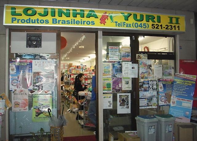 ブラジルにペルーに沖縄!? 都内から1時間以内で行ける「沖縄南米タウン」