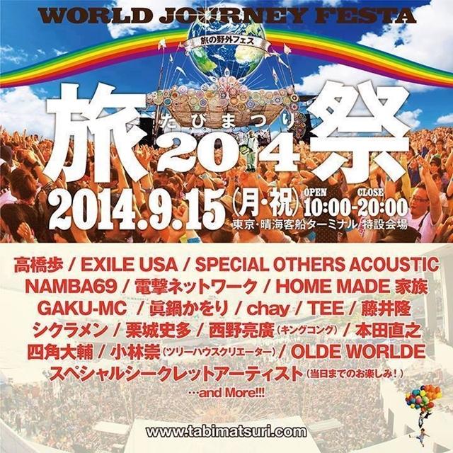 日本最大の旅フェス「旅祭2014 WORLD JOURNEY FESTA」が9月15日開催