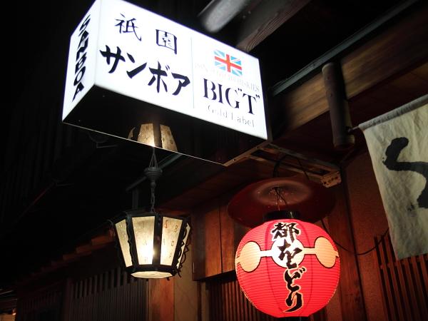 男を磨く京都 大人が似合う酒の名店