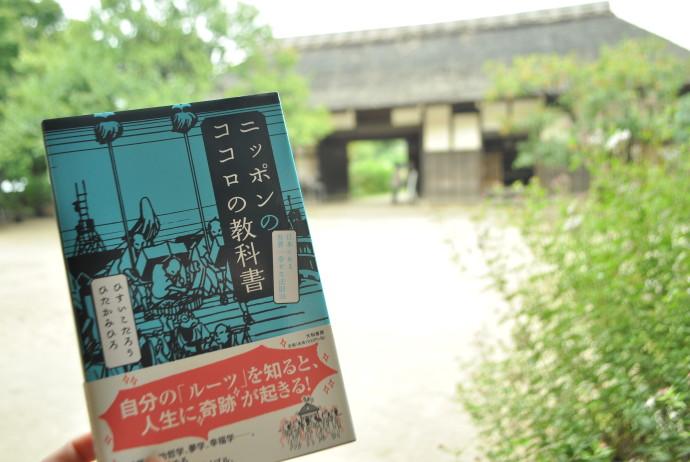 日本人のココロを取り戻す5つの学び
