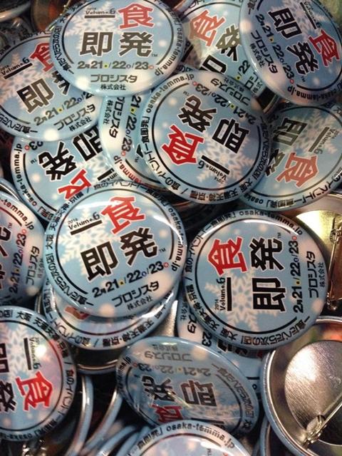関西最大の食べ歩きイベント!一食即発(11/24~30開催)