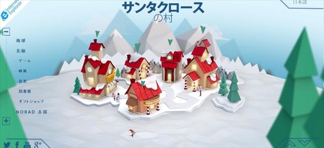 今年も始まったよ!クリスマスにサンタさんを追跡できる「NORAD SANTA」