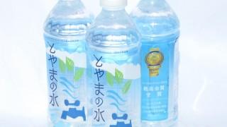 【日本の水道水は世界一】モンドセレクション受賞の「すごい水道水」3つ