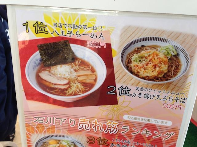 【B級グルメ】石川PAのあれやこれやがおいしかったルポ