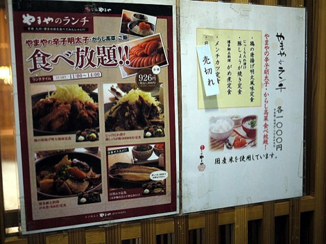 【品川】ご飯のおかわりが止まらない!「やまや」で明太子食べ放題