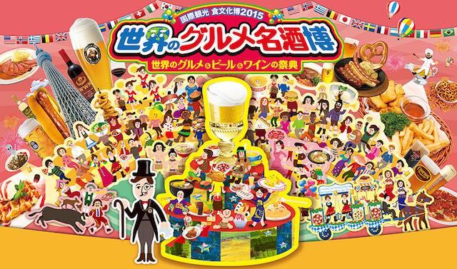 日本初上陸のクラフトビールも登場! 世界のグルメ博、4月10日から開催