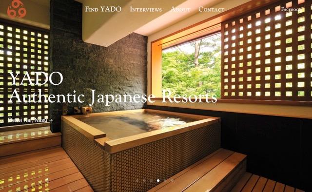 日本はこんなにも美しい。珠玉の名宿ガイド