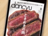 【GWお役立ちアプリ】人気雑誌300冊以上が読み放題!