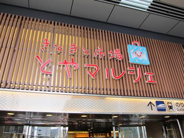 北陸旅行予定者は必見!富山駅や市街地の【無料Wi-fiスポット】まとめ
