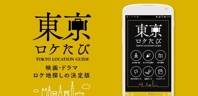 映画やドラマのロケ地をまわろう!便利なアプリ「東京ロケたび」