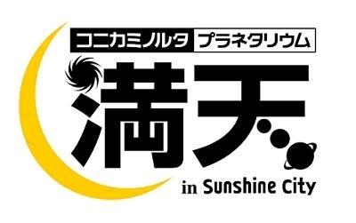 """コニカミノルタプラネタリウム""""満天""""in Sunshine Cityに芝シートに雲シート登場!"""