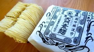 夏のギフトに!【富山で170年の伝統】を誇る大門そうめんがおいし過ぎる