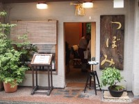 金沢旅行の食事はココで決まり!大人気店の葛きり&おでん