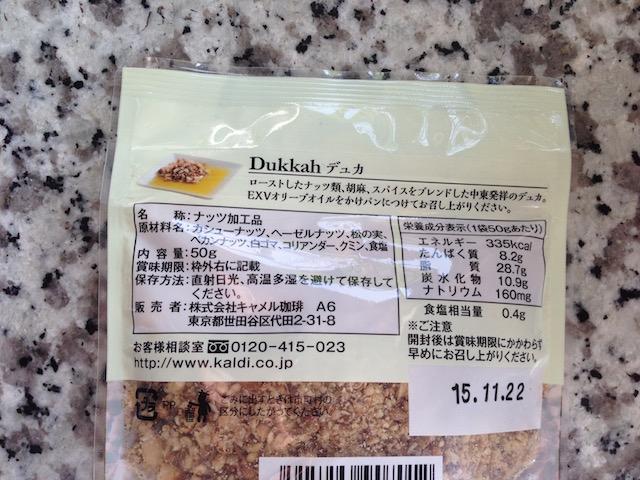 KALDIのオリジナル調味料「デュカ」が超便利!