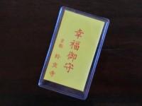 【京都】願い事を叶えてくれるお地蔵さまに逢えるパワースポット「鈴虫寺」