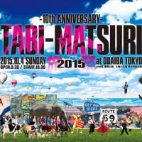 【10/4開催!】旅を感じる最高にHAPPYな一日。「旅祭2015」いよいよ今週末!