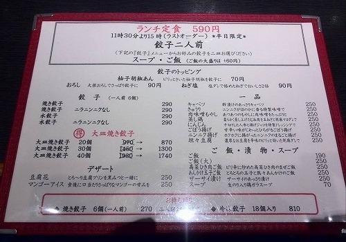 餃子好きが自信を持ってお薦めする!新宿ナンバーワン餃子「福包」