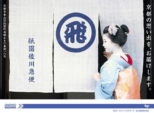 限定グッズもあり!新しい京都の観光スポット、祇園の佐川急便