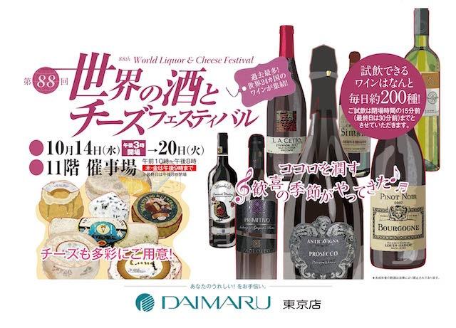 【東京】世界の酒とチーズフェスティバル/10月14日から