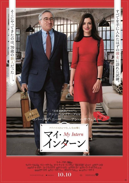 映画「マイ・インターン」に見る、日米でのプロモーションの違い