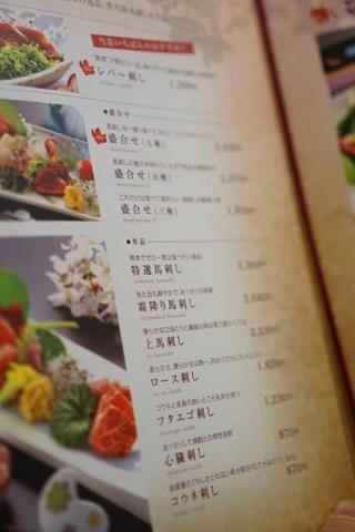 熊本といえば馬肉、馬肉といえばこのお店。本場の有名店で馬三昧