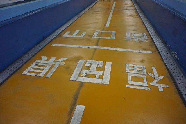 福岡から山口へ。関門海峡を歩いて渡る「関門トンネル人道」
