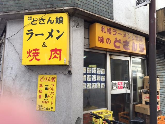 【平塚】安い!旨い!早い!肉星人のあなたにピッタリな焼肉屋