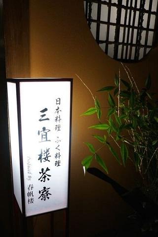 伊藤博文も愛した老舗。歴史が語り継がれる、本場下関のふぐの味