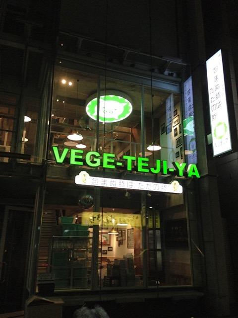 渋谷で食べられるサムギョプサルな女子会におすすめのお店