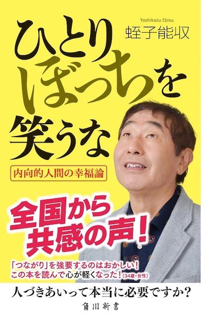 「一人が好きな人」に読んでほしい。妙に共感してしまう蛭子さんの幸福論