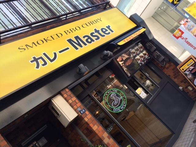 スモークBBQカレーの名店。雰囲気もお洒落な日本橋の「カレーマスター」