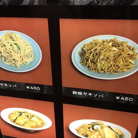全メニュー制覇したい!安くて美味い「龍味」の懐かしい炒飯