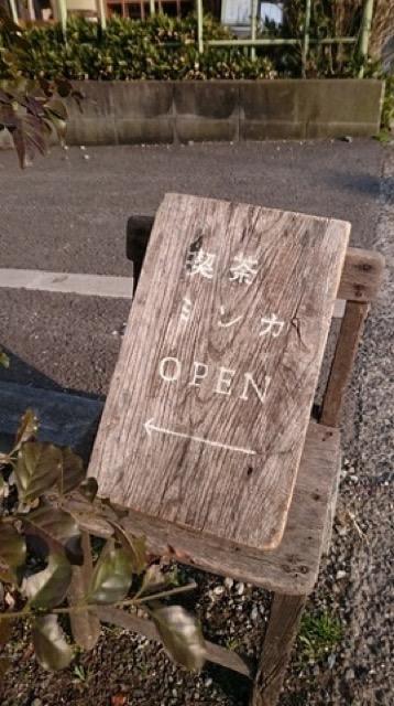 地元の人に愛される。【北鎌倉】雰囲気豊かな古民家カフェミンカ