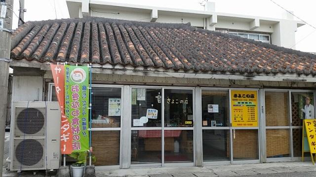 【石垣】イチオシはバナナ味。サーターアンダギーが有名な「さよこの店」