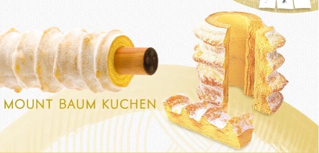 【3月4日はバウムクーヘンの日】バウムクーヘンマニアがおすすめする極上のバウムクーヘン5選