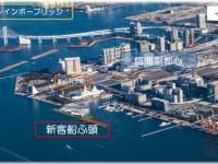 東京に海の玄関口!お台場近くにできる客船ふ頭がすごい