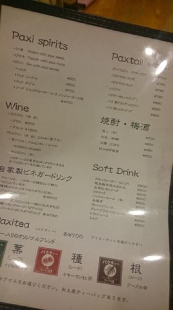 パクチー好きの聖地!飲み物も食べ物もパクチーだらけ「パクチーハウス東京」