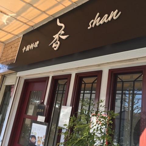 何を食べてもハズレなし!「医食同源」をモットーにした人気中華店