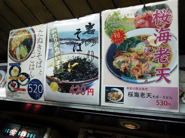 異国情緒あふれるディープな浅草の地下街。立ち食い蕎麦「文殊」