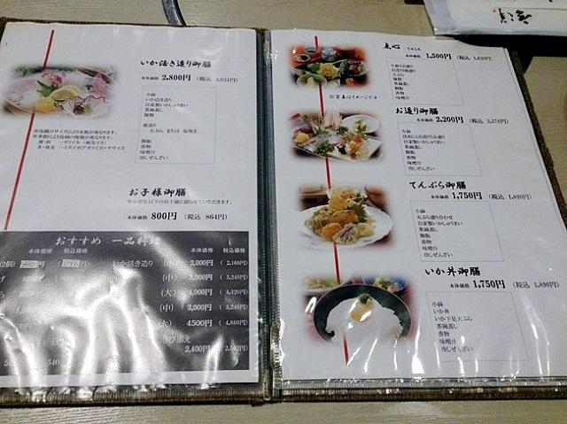 【佐賀】地元の方に愛され続ける。唐津で食べられる鮮度抜群のイカ料理