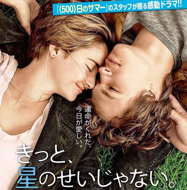 GWはラブストーリー映画でたっぷり心の栄養を