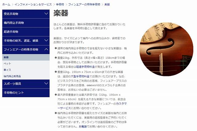 【連載】成田からヘルシンキへ。フィンエアーのビジネスクラス体験記