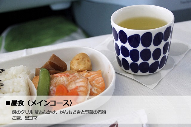 【連載】成田からヘルシンキへ。フィンエアーのビジネスクラス体験記(前編)
