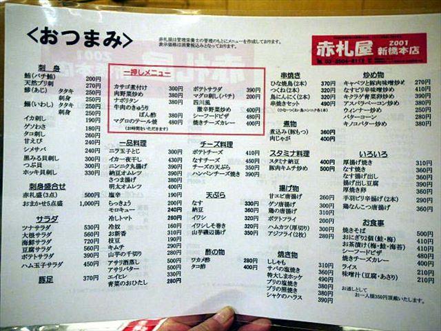 【新橋】はしご酒にオススメ!チューハイ100円の激安居酒屋「赤札屋」